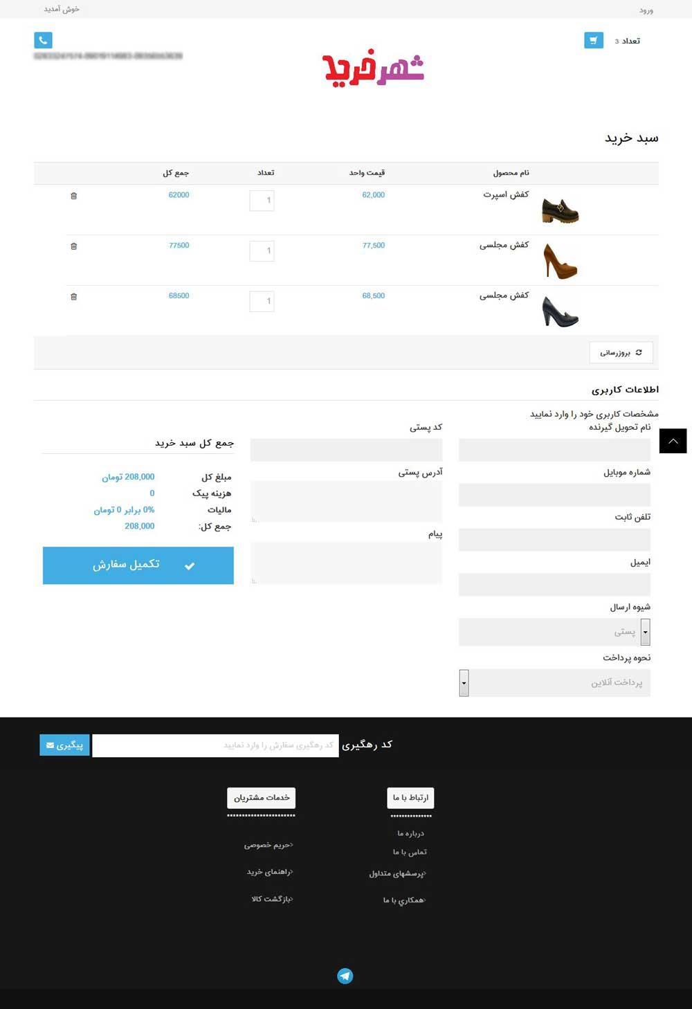 ساخت اپلیکیشن و وب سایت فروشگاه اینترنتی پوشاک و کفش 1