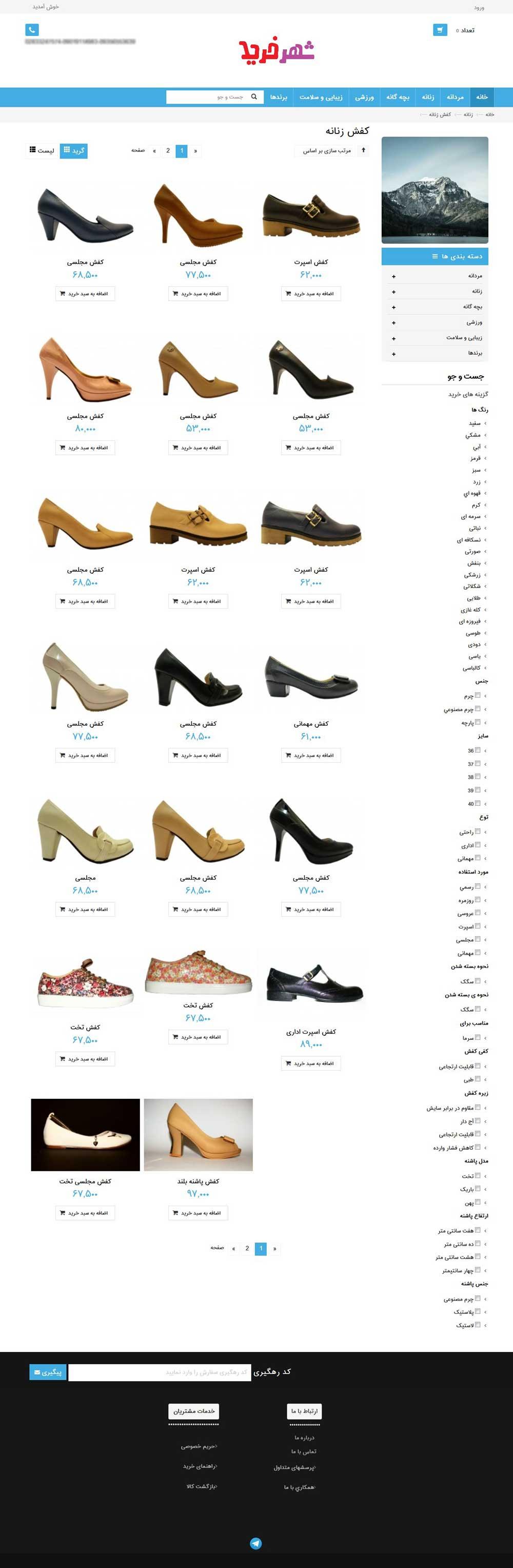 ساخت اپلیکیشن و وب سایت فروشگاه اینترنتی پوشاک و کفش 2