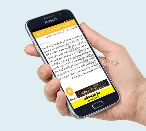 ساخت اپلیکیشن خبری درگز آنلاین 2