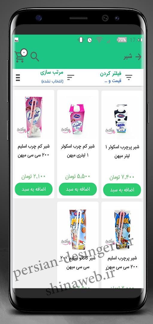 طراحی اپلیکیشن فروشگاه انلاین 1