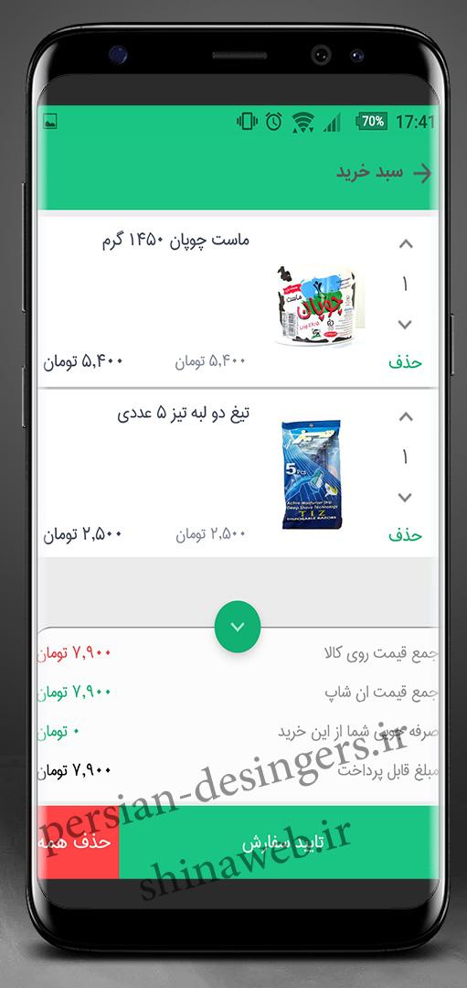 طراحی اپلیکیشن فروشگاه انلاین 2
