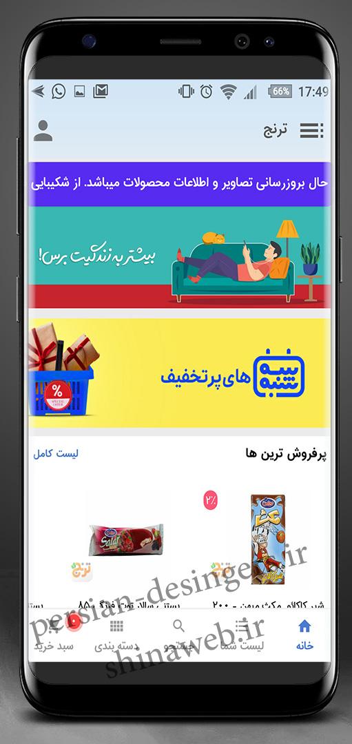 طراحی فروشگاه موبایل اینترنتی ترنج بوشهر 0