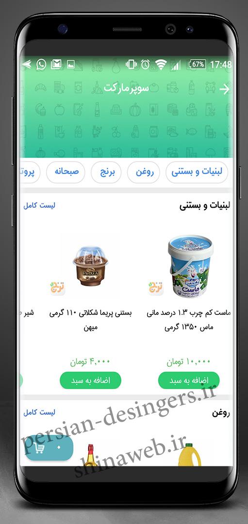 طراحی فروشگاه موبایل اینترنتی ترنج بوشهر 1