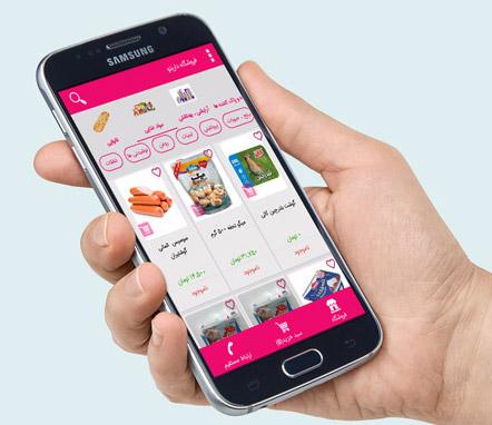 طراحی اپلیکیشن فروشگاهی سوپرمارکت داریتو