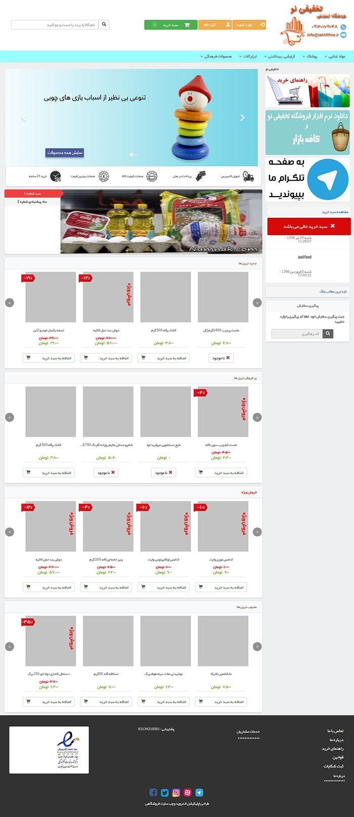 ساخت اپلیکیشن و وب سایت فروشگاهی تخفیفی نو 0