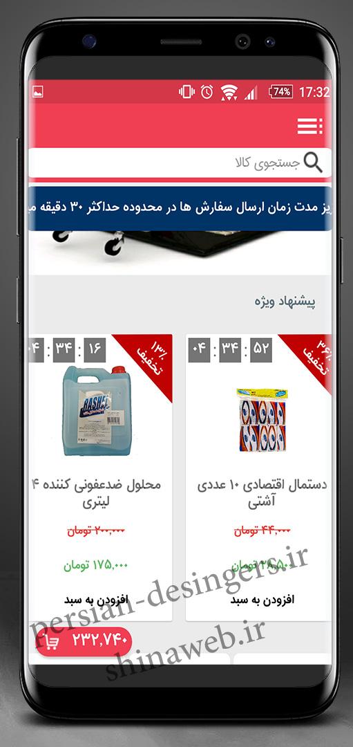 طراحی فروشگاه هایپرپرند 0