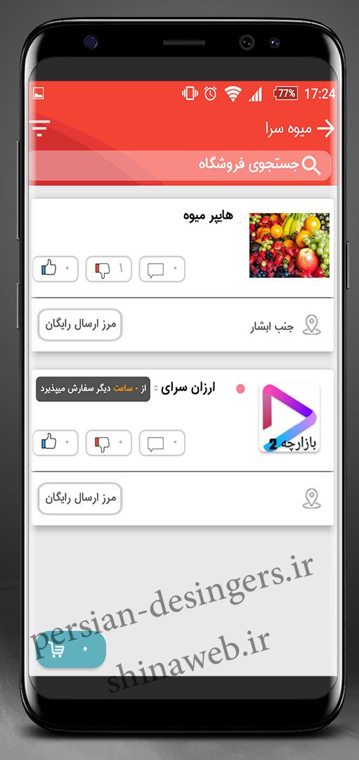 طراحی فروشگاه اینترنتی بازارچه 1