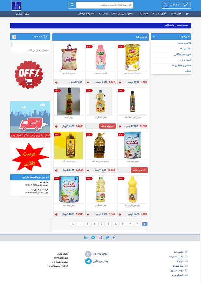 ساخت وب سایت و اپلیکیشن فروشگاهی هودی 0