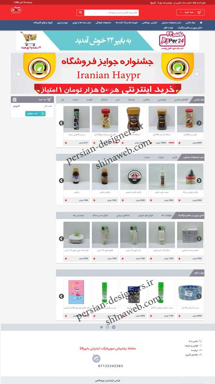 طراحی وب سایت فروشگاه انلاین زر به همراه اپلیکیشن 0