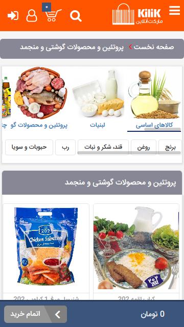 ساخت وب سایت فروشگاهی انلاین به همراه اپلیکیشن اندروید کلیک 1