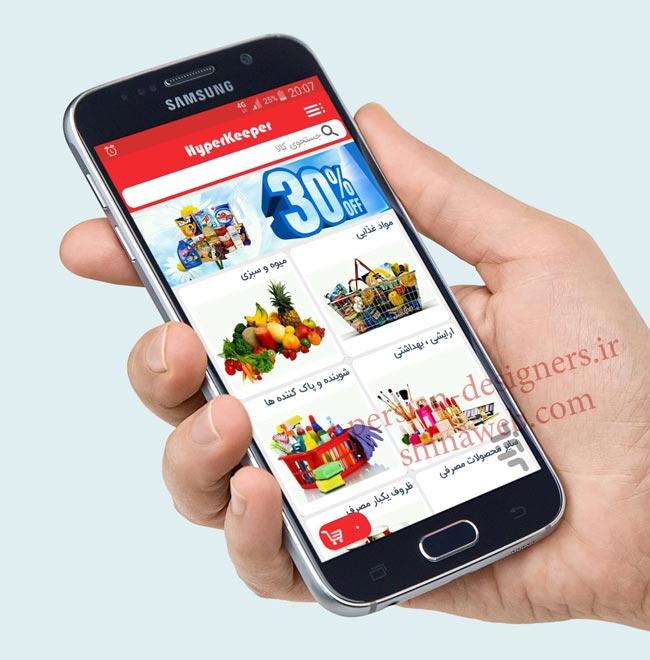 طراحی اپلیکیشن سوپرمارکت آنلاین  هایپرکیپ