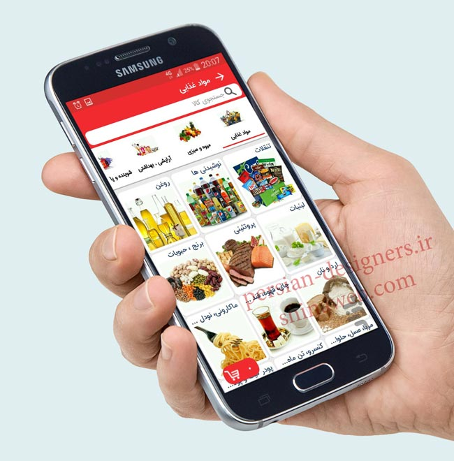 طراحی اپلیکیشن سوپرمارکت آنلاین  هایپرکیپ 1