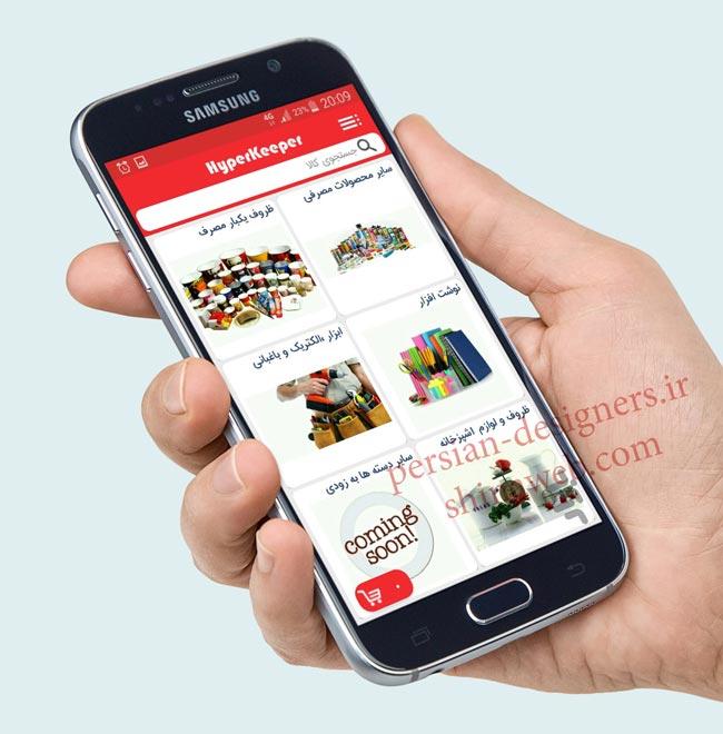 طراحی اپلیکیشن سوپرمارکت آنلاین  هایپرکیپ 2