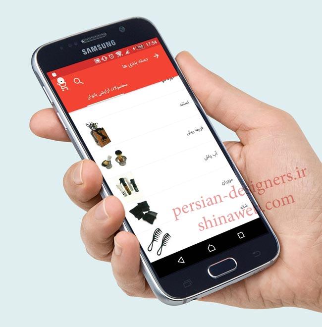 ساخت app فروشگاهی ای بی ان اس | شینا وب 1