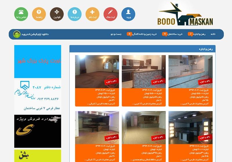 نمونه کار طراحی سایت مشاورین املاک 0