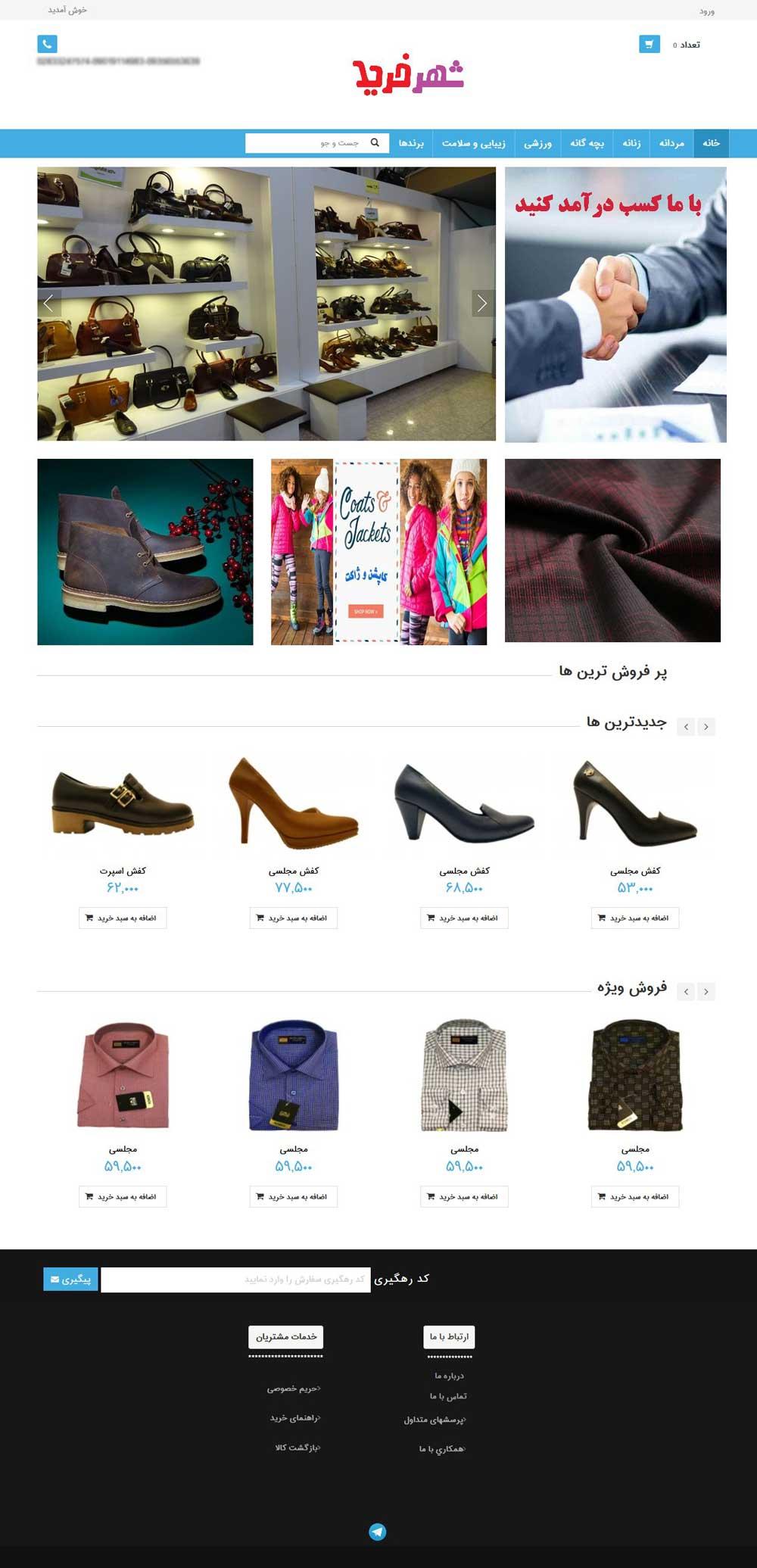 ساخت اپلیکیشن و وب سایت فروشگاه اینترنتی پوشاک و کفش 0