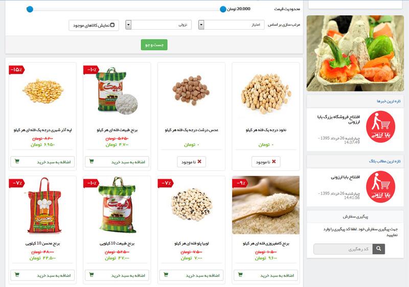 طراحی وب سایت فروشگاه بابا ارزوی 2