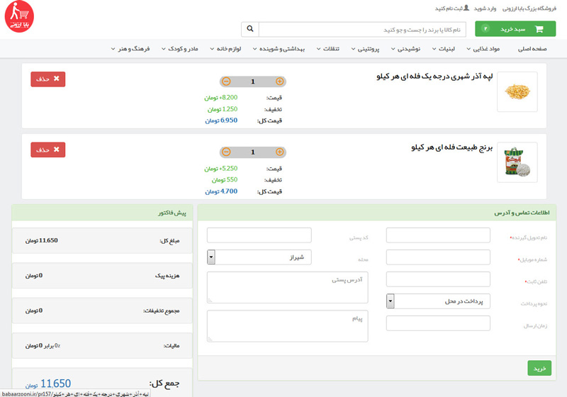 طراحی وب سایت فروشگاه بابا ارزوی 1