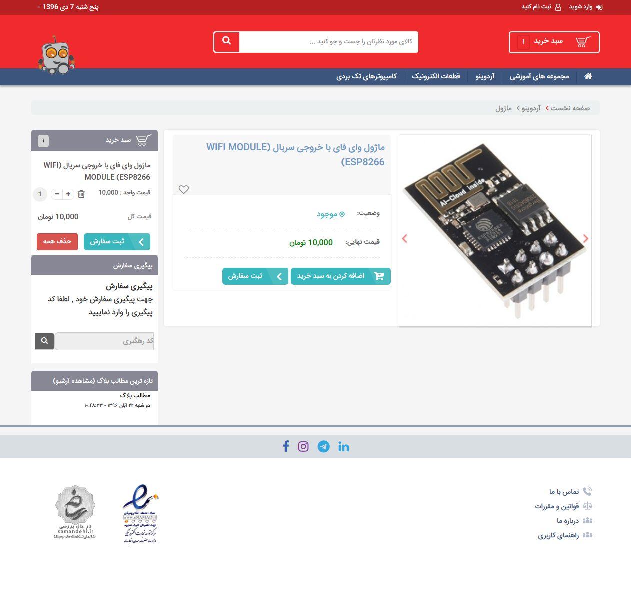طراحی وب سایت فروشگاهی قطعات سخت افزاری به همراه اپلیکیشن فروشگاهی 0