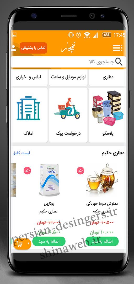 طراحی اپلیکیشن چند شهری موبایل تیمچار 1